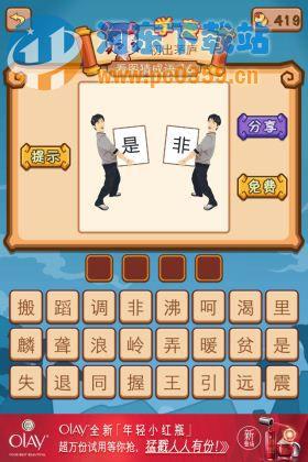 猜成语是非是什么成语_疯狂猜成语2修改版 疯狂猜成语2中文破解版 V1.11安卓版