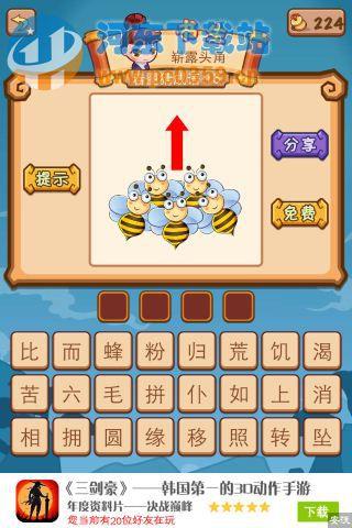 疯狂猜成语2五只蜜蜂和红色向上箭头答案是什么?