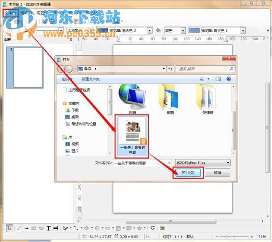 PDF文件怎么修改 pdf文件修改方法