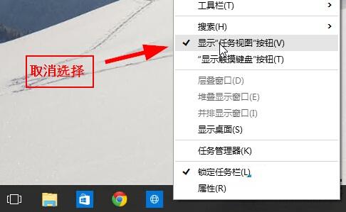 Win10任务视图按钮显示和隐藏的方法