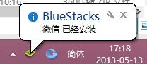 start bluestacks怎么安装apk start bluestacks安装APK文件的两种方法