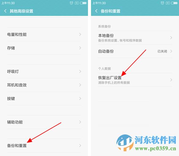 红米note3手机恢复出厂设置的图文教程