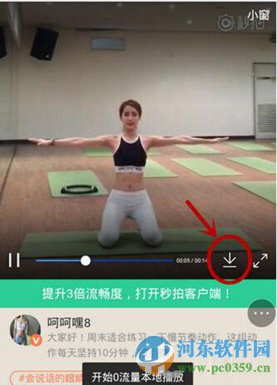 秒拍视频怎么下载到手机上?秒拍视频下载到手机中的方法
