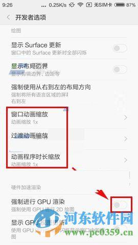 解决红米3手机运行大型游戏卡顿的解决方法