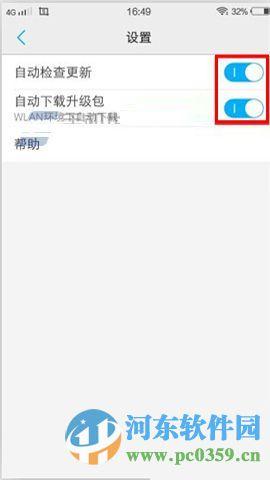 vivoX6Plus系统设置方法自动v系统的炒股手机滚动关闭的操作方法图片