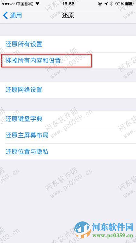 苹果iphone6s抹掉所有数据和设置方法