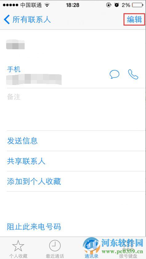 苹果iphone6s为通讯录好友设置单独铃声的方法