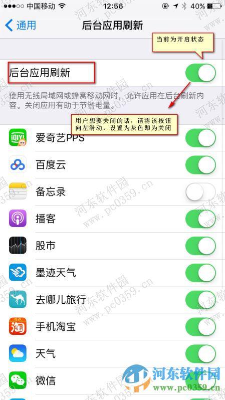 iPhoneios9刷新或关闭屏幕应用程序开启功iphonese后台长宽图片