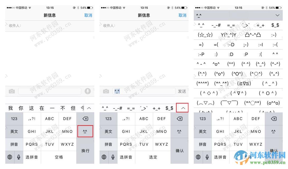 表情IOS9颜表情打?iPhone符号苹果v表情方自动生成搞笑文字图片