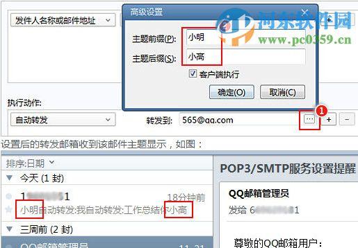 foxmail客户端怎么转发邮件 foxmail设置自动转发邮件的方法