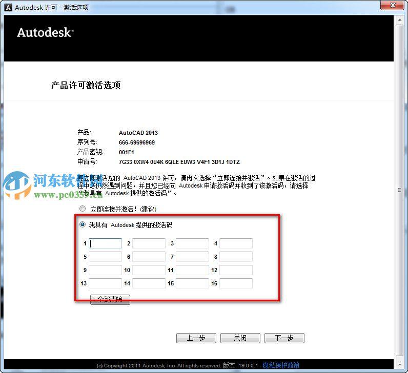 autocad2013怎么安装?autocad2013安装教程
