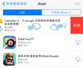 怎么删除app store的已购项目?苹...