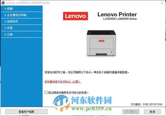 联想LJ3803DN打印机怎么安装USB驱动?-河东
