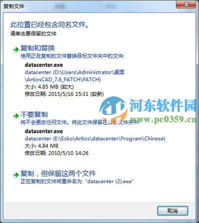 artioscad7.6怎么安装?artioscad7.6安装教程