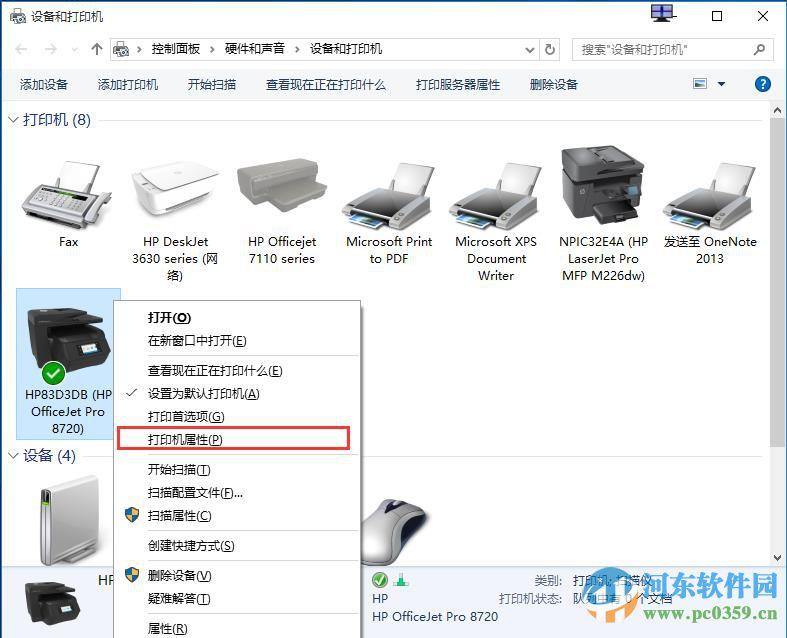 win10系统打印机共享怎么设置?win10设置打印机共享的方法