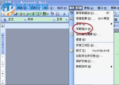word字数统计在哪里?word字数统计查看方法