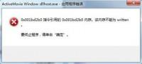 dllhost.exe应用程序错误原因与解...
