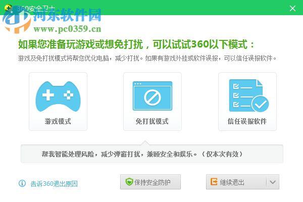 win7如何卸載360瀏覽器?完美卸載360瀏覽器的方法