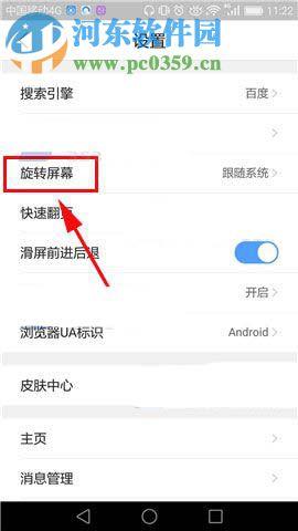 设置手机QQ浏览器屏幕旋转的方法