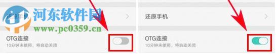 OPPO A59s开启OTG功能方法