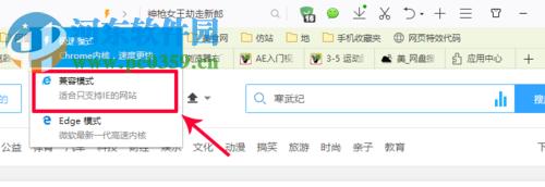 qq浏览器不能播放视频的解决方法