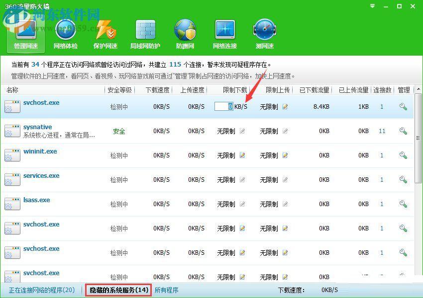 澳博国际娱乐平台10系统svchost.exe占用网速解决方法