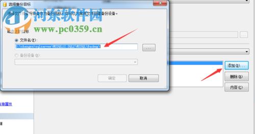 server2014如何备份数据库 sql server2014备份数据库教程 河东软件
