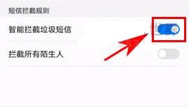 华为荣耀V9拦截垃圾短信教程