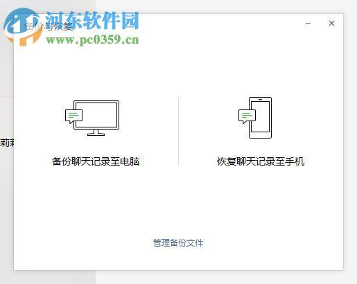 微信电脑版和手机版的消息记录同步方法