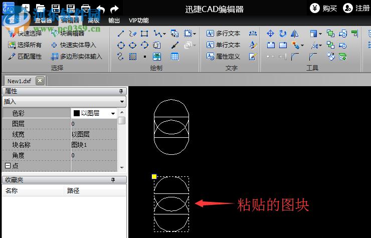 cad创建块?迅捷CAD创建块与块的使用方cad距离错误测量图片
