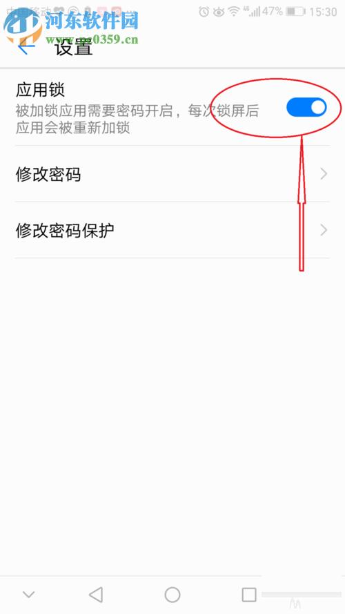 华为手机为app设置密码的方法
