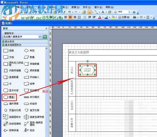 visio绘制流程图的教程