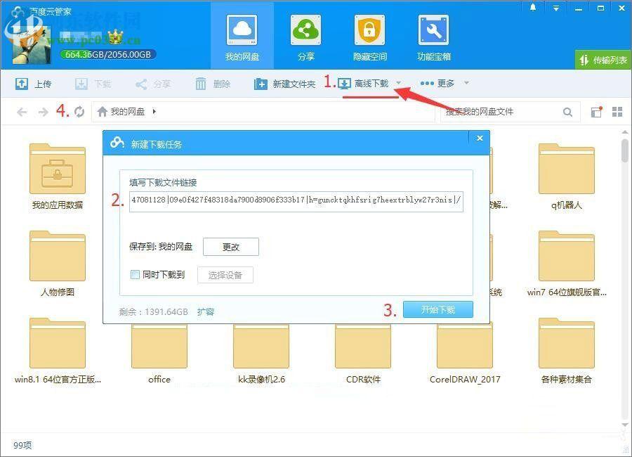 处理迅雷提示应版权方要求文件无法下载的方案