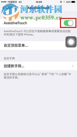 iPhone7截屏快捷键与方法