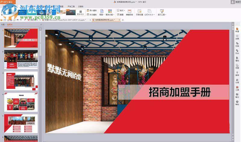 PPT中使用在线模板制作幻灯片的方法