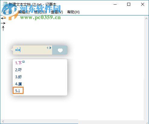 箭头符号怎么打出来_使用汉字拼音输出箭头符