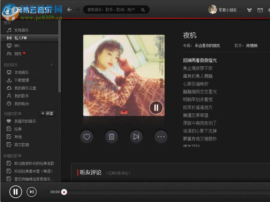 网易云音乐私人FM如何重复播放歌曲?