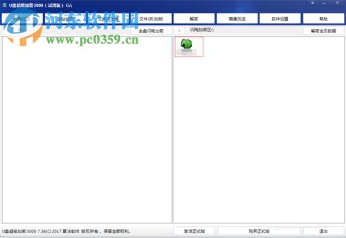 U盘超级加密3000加密文件不解密导出的教程