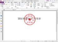 pdf中添加电子公章的教程