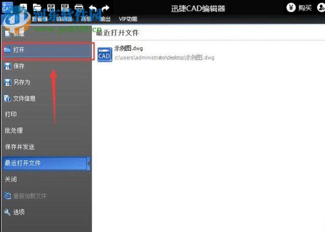 cad样板功的使用教程cad镜像v样板如何图片