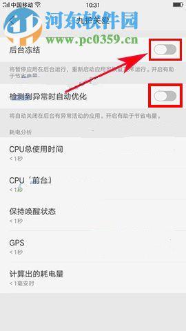 OPPO R11应用自动关闭怎么办?OPPO R11开启应用后台运行方法