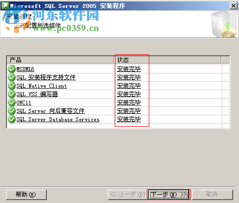 sql2005怎么安装_sql2005安装图解 - 河东软件园
