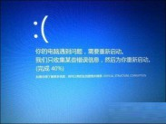 """修复澳博国际娱乐平台10蓝屏提示""""critical_st..."""