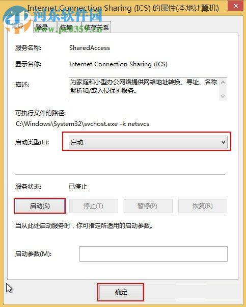 解决wifi共享提示错误代码1061的方法