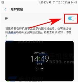 三星S8+如何开启息屏提醒功能?三星S8+息屏显时钟的方法