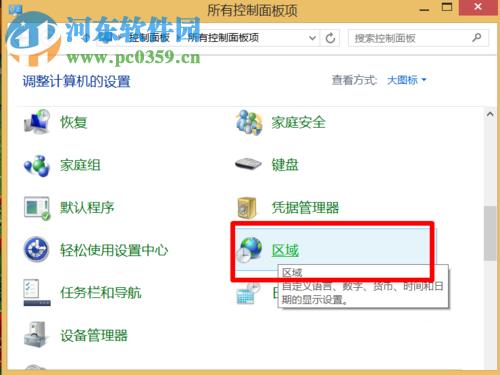 win8输入法不见了如何恢复 恢复win8输入法的教程 河东软件园