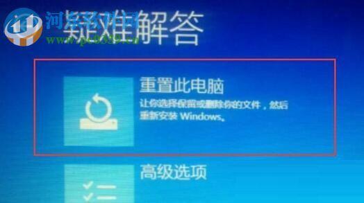 """解决win10系统""""重置电脑时出现问题 未进行任何更改""""的方法"""