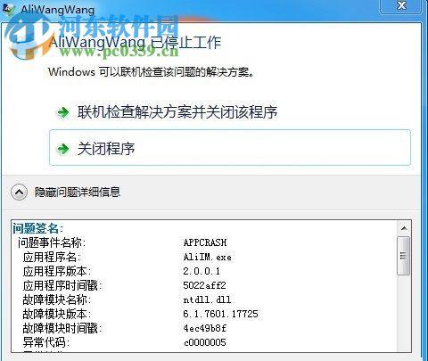 """处理win7应用程序已停止""""异常代码c0000005""""的方法"""