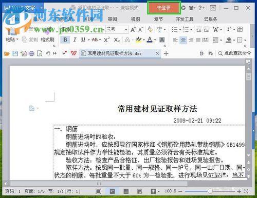 如何设置WPS自动保存云文档 WPS设置自动保存云文档的方法 河东软
