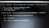 """解决电脑开机提示""""澳博国际娱乐平台dows未能启..."""